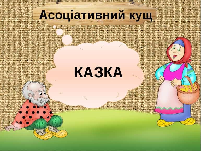 КАЗКА Асоціативний кущ