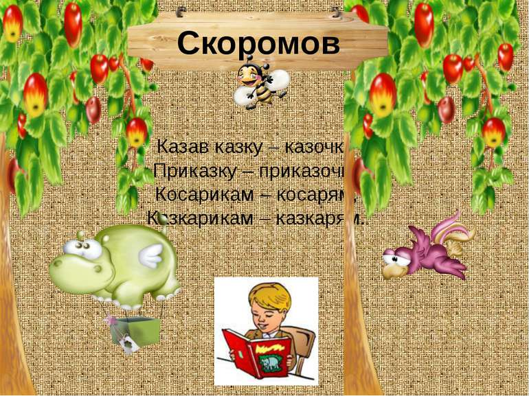 Казав казку – казочку, Приказку – приказочку Косарикам – косарям, Казкарик...