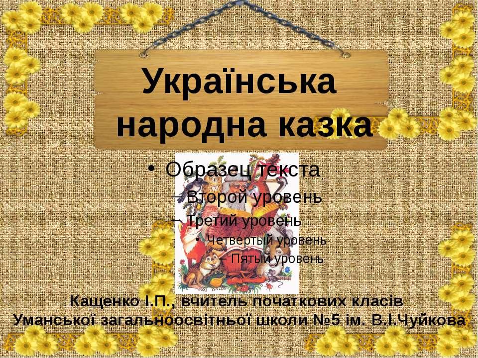 Українська народна казка Кащенко І.П., вчитель початкових класів Уманської за...