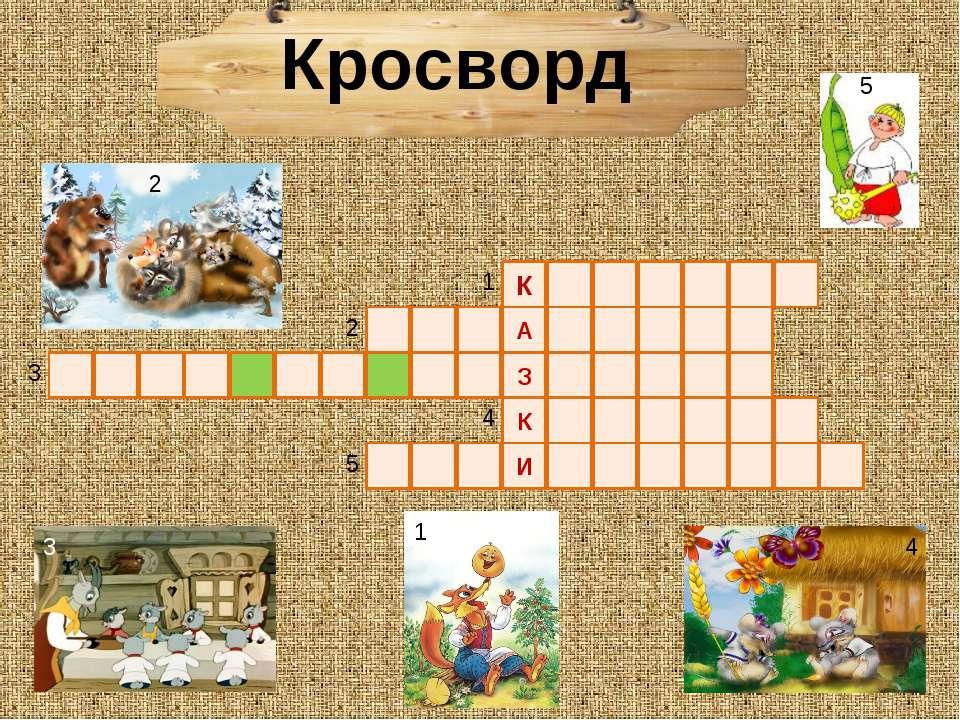 Кросворд К А З К И 1 1 2 2 3 3 4 4 5 5
