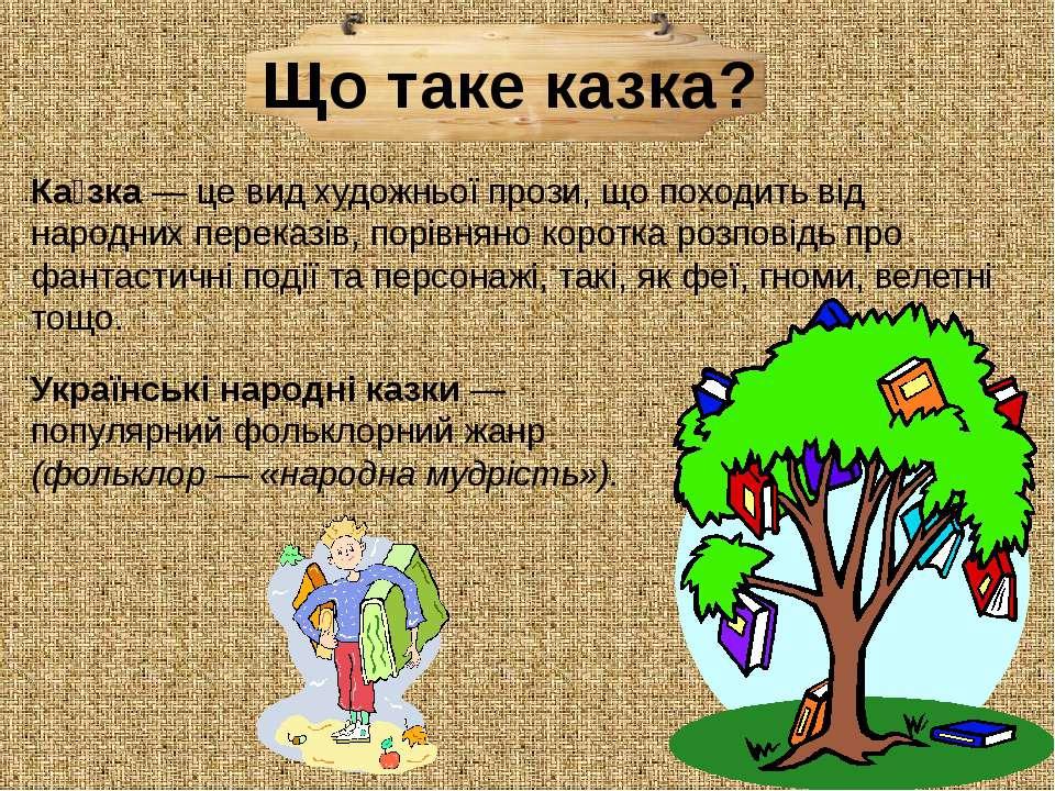 Українські народні казки— популярний фольклорний жанр (фольклор— «народна м...