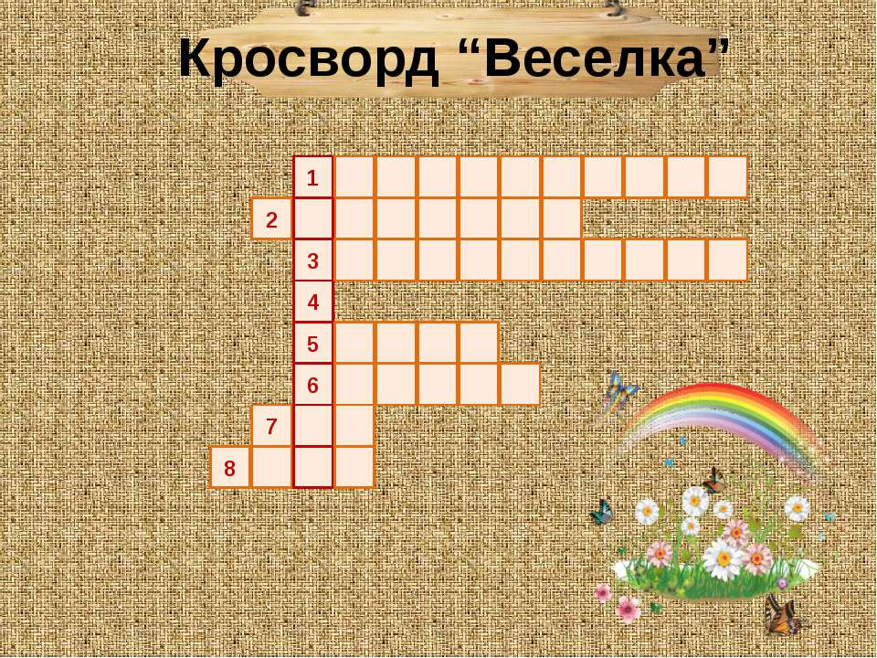 "1 2 3 6 5 4 7 8 Кросворд ""Веселка"""