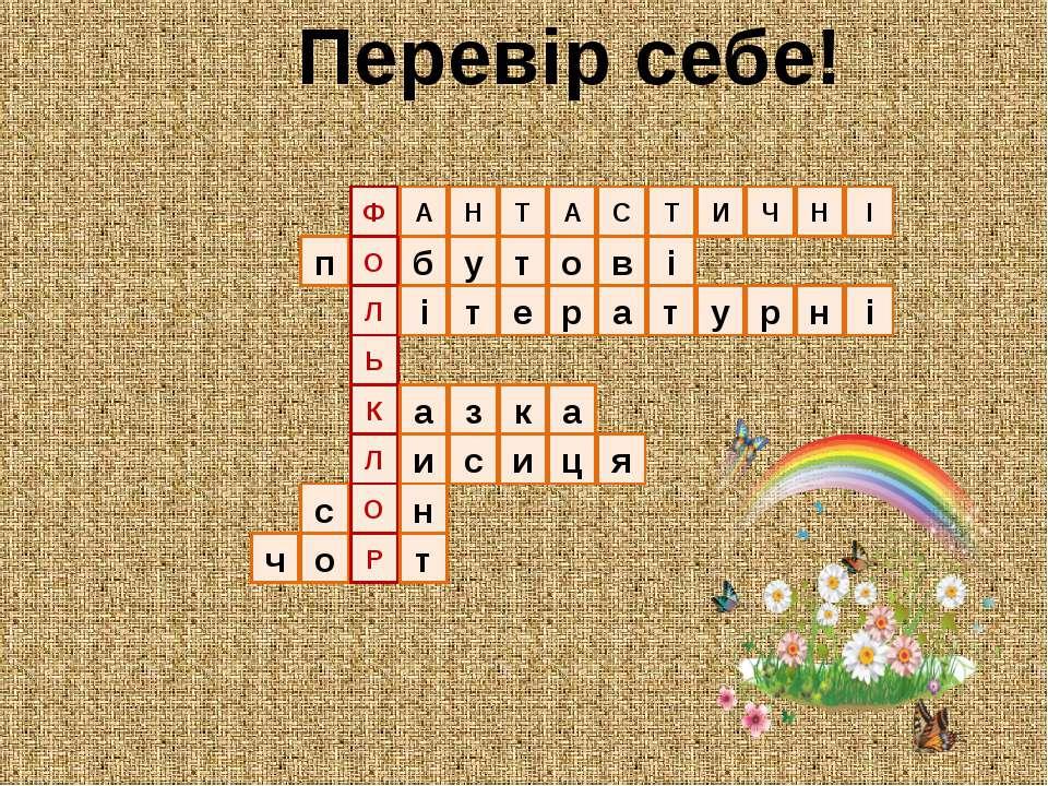Ф в о т у б п І Н Ч И Т С А Т Н А О Л Р О Л К Ь і а т к з а р е т і р у і н а...