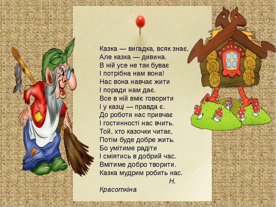 Казка — вигадка, всяк знає, Але казка — дивина. В ній усе не так буває І п...