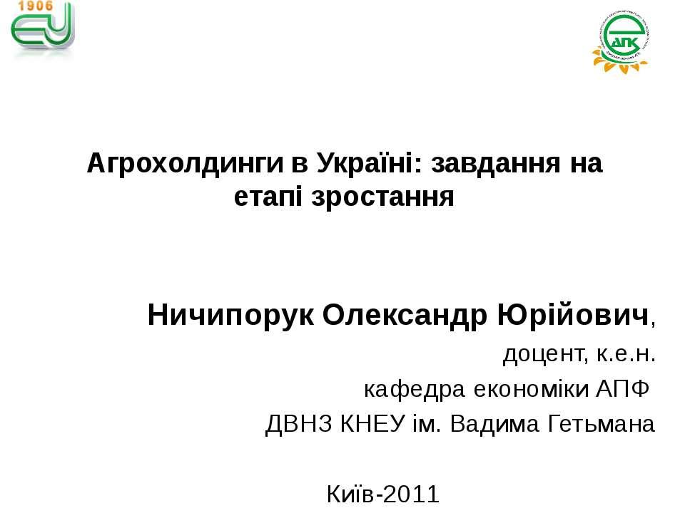 Агрохолдинги в Україні: завдання на етапі зростання Ничипорук Олександр Юрійо...