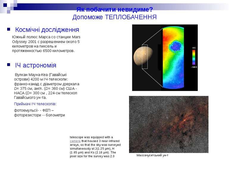 Космічні дослідження ІЧ астрономія Як побачити невидиме? Допоможе ТЕПЛОБАЧЕНН...