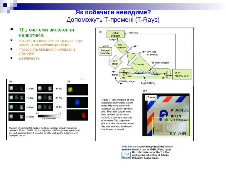 Як побачити невидиме? Допоможуть Т-промені (Т-Rays) ТГц системи виявлення нар...