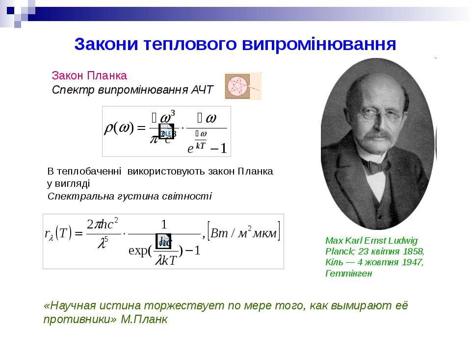 Закони теплового випромінювання Закон Планка Спектр випромінювання АЧТ В тепл...