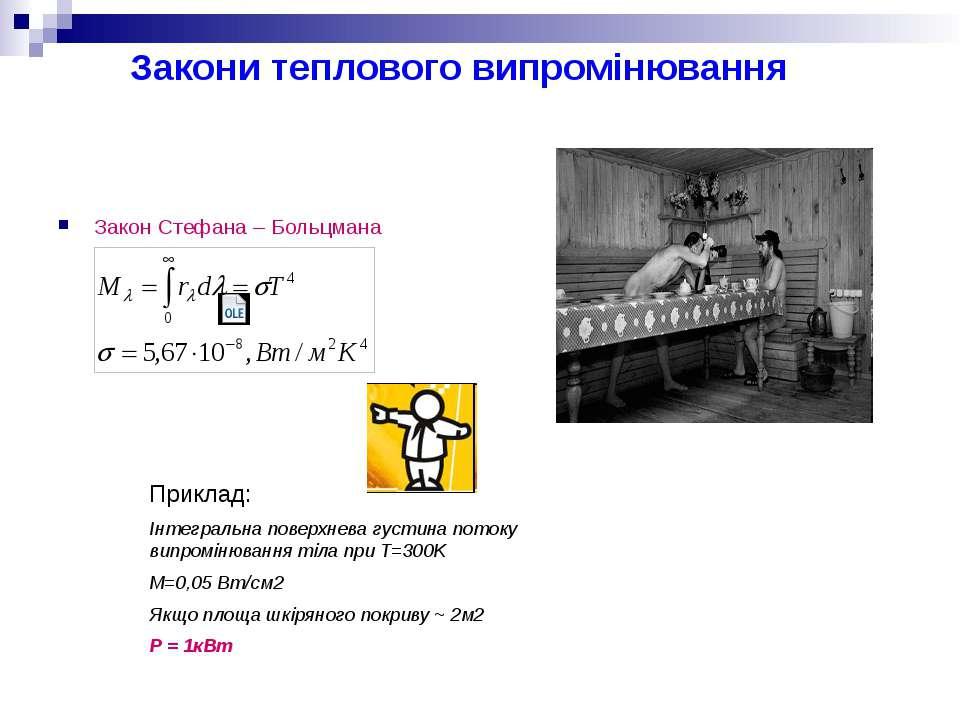 Закони теплового випромінювання Закон Стефана – Больцмана Приклад: Інтегральн...