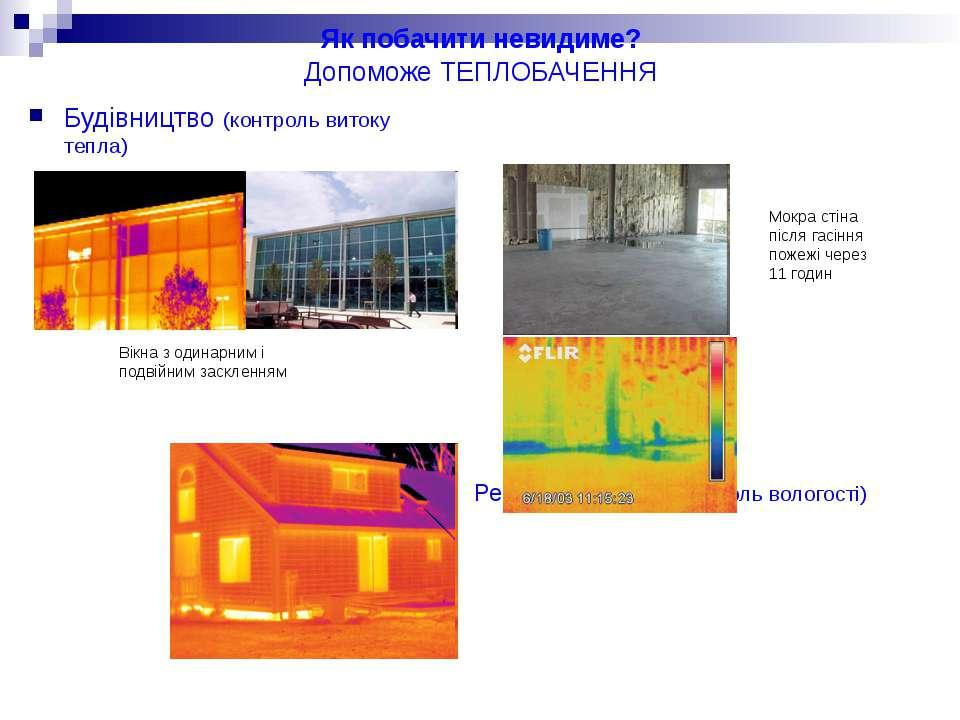 Як побачити невидиме? Допоможе ТЕПЛОБАЧЕННЯ Будівництво (контроль витоку тепл...