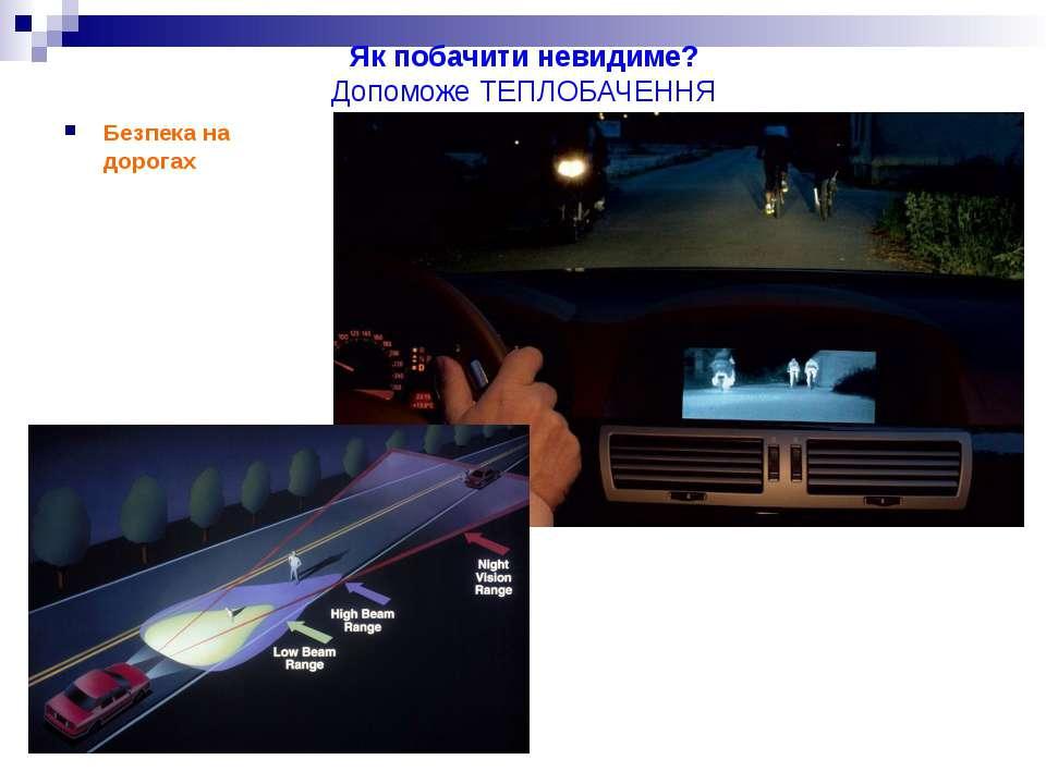 Безпека на дорогах Як побачити невидиме? Допоможе ТЕПЛОБАЧЕННЯ