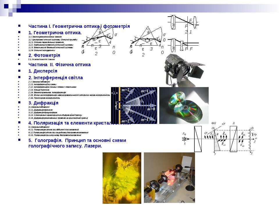 Частина Ι. Геометрична оптика і фотометрія 1. Геометрична оптика. 1.1. Застос...