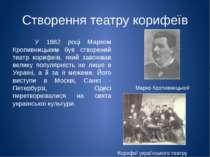 Створення театру корифеїв У 1882 році Марком Кропивницьким був створений теат...