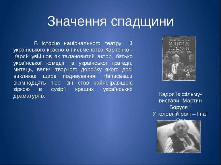 Значення спадщини В історію національного театру й українського красного пись...