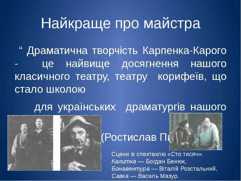 """Найкраще про майстра """" Драматична творчість Карпенка-Карого - це найвище дося..."""