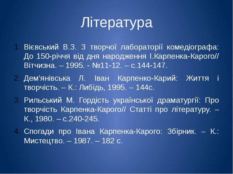 Література Вієвський В.З. З творчої лабораторії комедіографа: До 150-річчя ві...