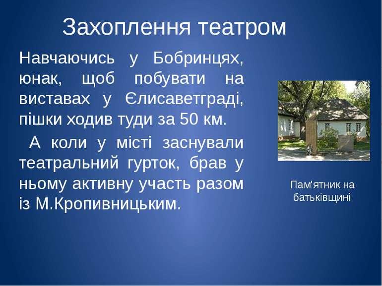 Захоплення театром Навчаючись у Бобринцях, юнак, щоб побувати на виставах у Є...