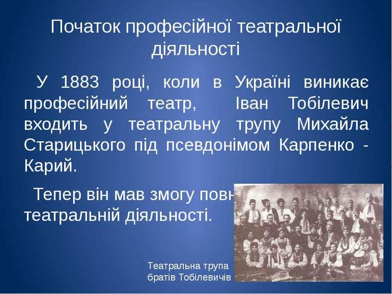 Початок професійної театральної діяльності У 1883 році, коли в Україні виника...