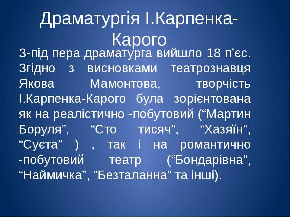 Драматургія І.Карпенка-Карого З-під пера драматурга вийшло 18 п'єс. Згідно з ...