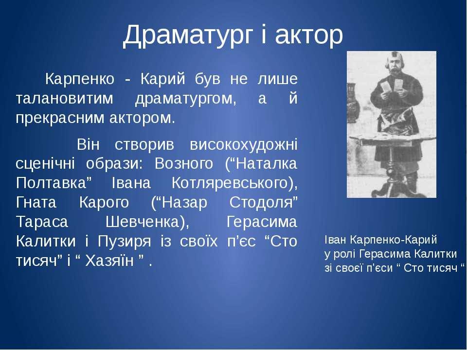 Драматург і актор Карпенко - Карий був не лише талановитим драматургом, а й п...