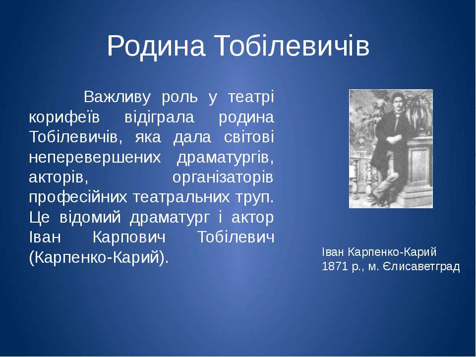 Родина Тобілевичів Важливу роль у театрі корифеїв відіграла родина Тобілевичі...