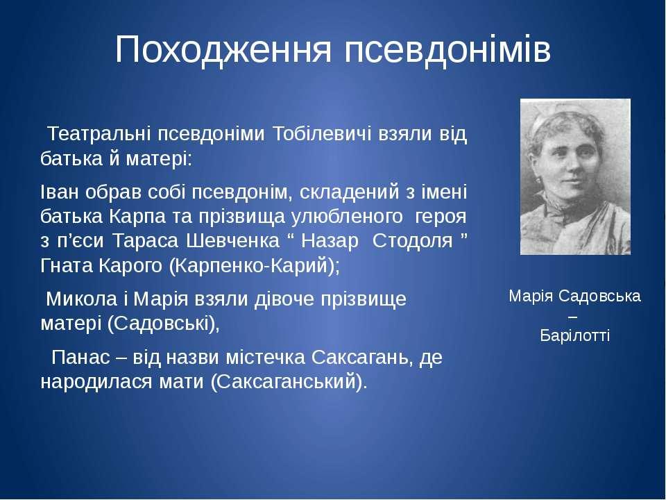 Походження псевдонімів Театральні псевдоніми Тобілевичі взяли від батька й ма...