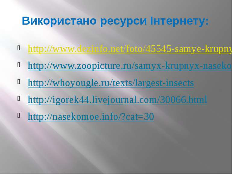 Використано ресурси Інтернету: http://www.dezinfo.net/foto/45545-samye-krupny...