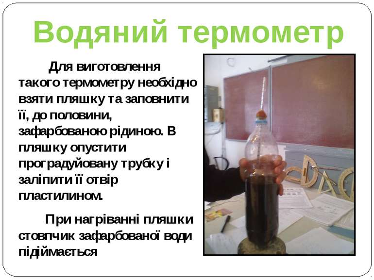 Водяний термометр Для виготовлення такого термометру необхідно взяти пляшку т...