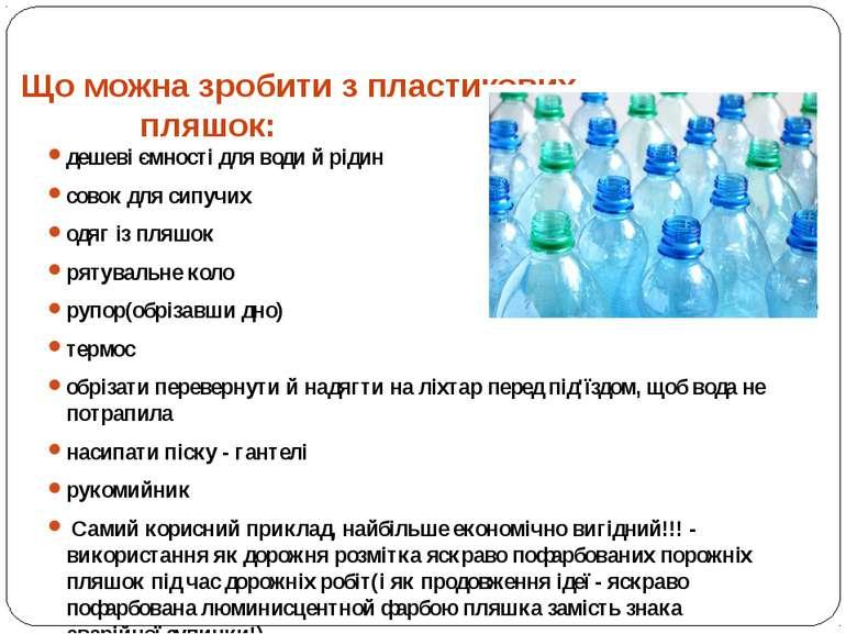 Що можна зробити з пластикових пляшок: дешеві ємності для води й рідин совок ...