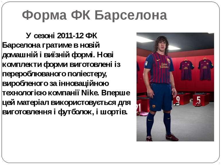 Форма ФК Барселона У сезоні 2011-12 ФК Барселона гратиме в новій домашній і в...