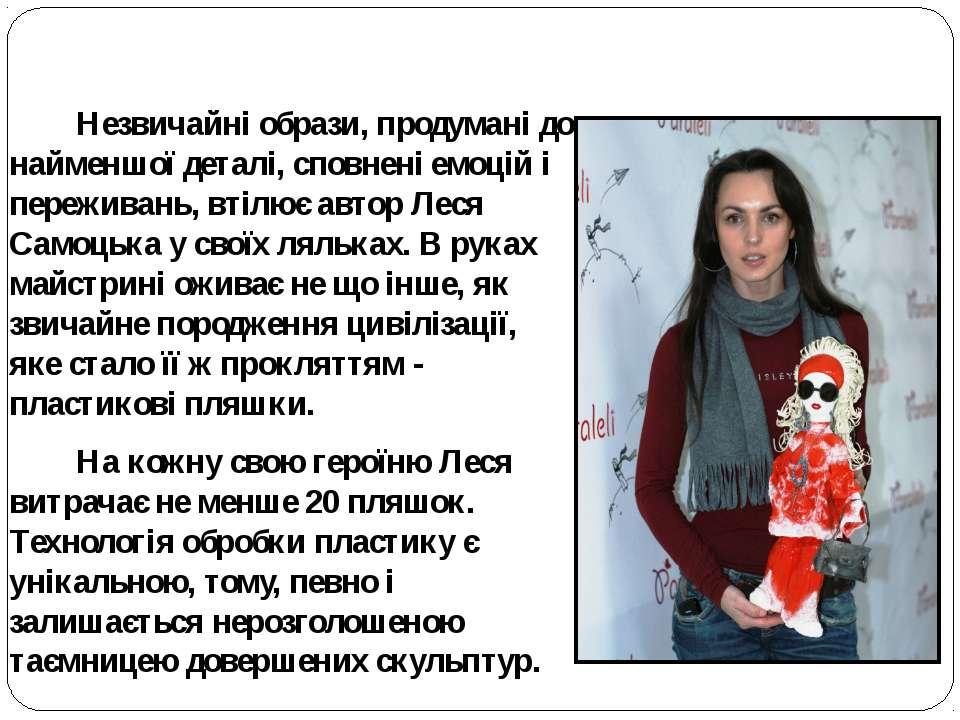 Пластикові ляльки Незвичайні образи, продумані до найменшої деталі, сповнені ...