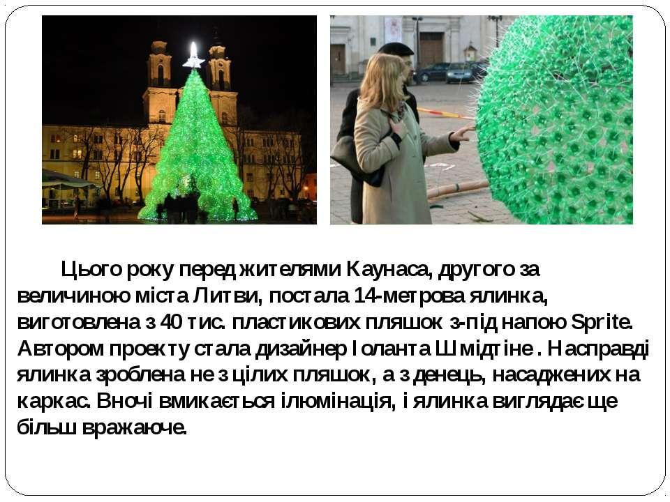 Цього року перед жителями Каунаса, другого за величиною міста Литви, постала ...