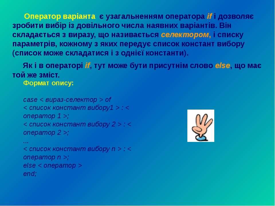 Оператор варіанта є узагальненням оператора if і дозволяє зробити вибір із до...