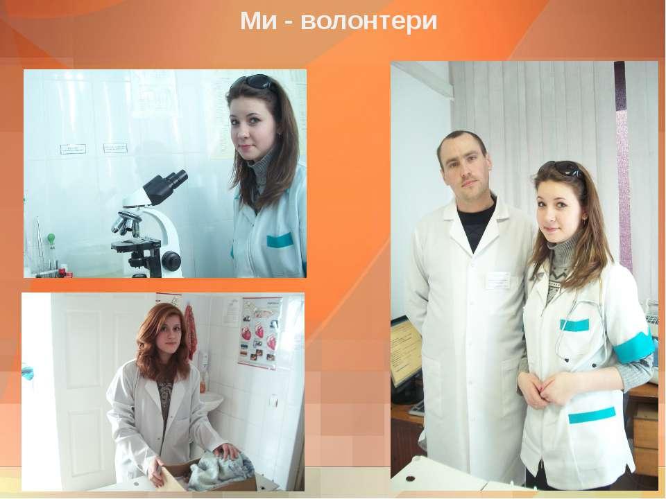 Ми - волонтери