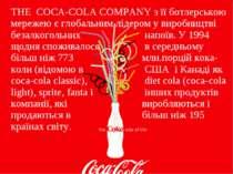 THE COCA-COLA COMPANY з її ботлерською мережею є глобальним лідером у виробни...