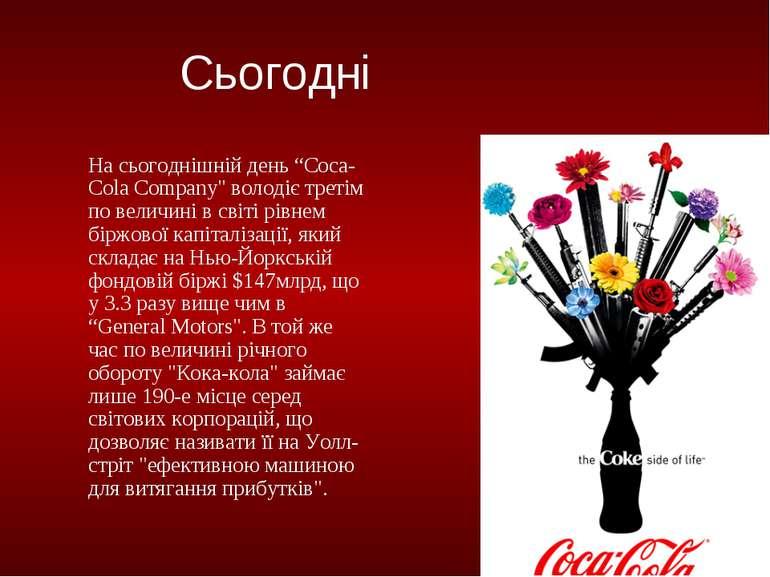 """Сьогодні На сьогоднішній день """"Coca-Cola Company"""" володіє третім по величині ..."""