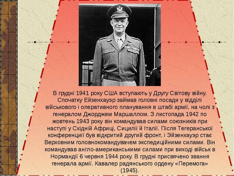 В грудні 1941 року США вступають у Другу Світову війну. Спочатку Ейзенхауэр з...
