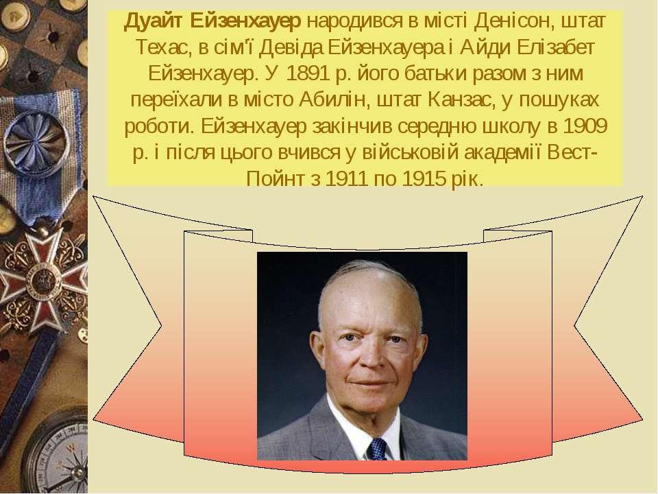 Дуайт Ейзенхауер народився в місті Денісон, штат Техас, в сім'ї Девіда Ейзенх...