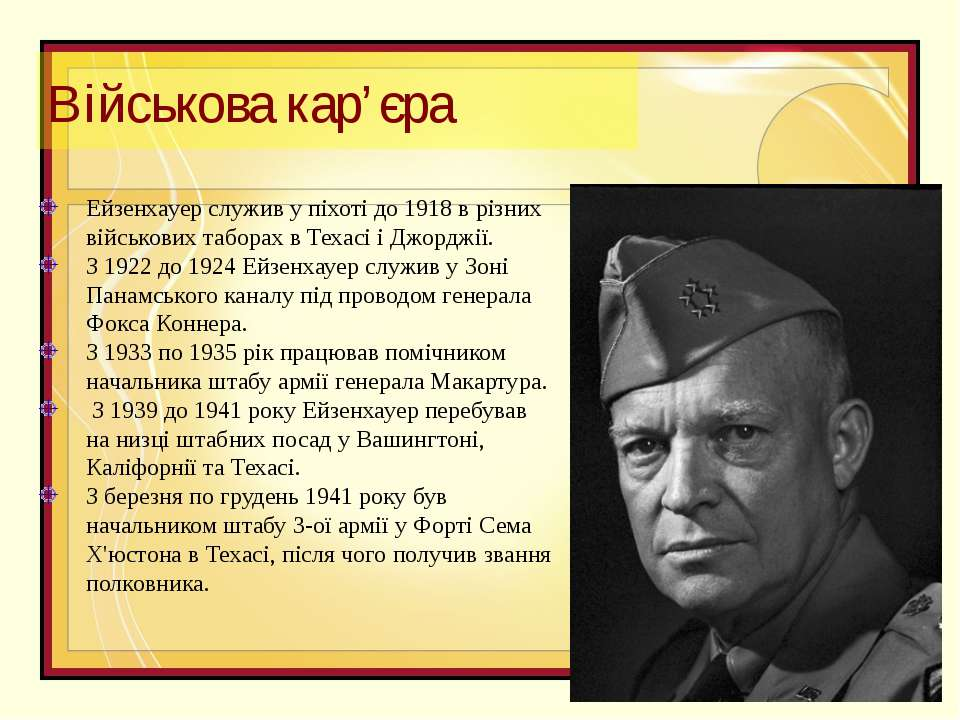 Військова кар'єра Ейзенхауер служив у піхоті до 1918 в різних військових табо...