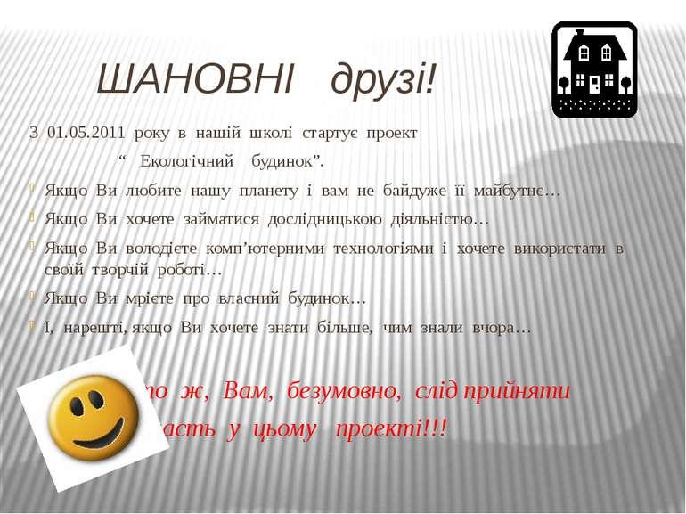 """ШАНОВНІ друзі! З 01.05.2011 року в нашій школі стартує проект """" Екологічний б..."""