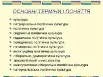 ОСНОВНІ ТЕРМІНИ І ПОНЯТТЯ культура патріархальна політична культура політична...