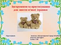 Інструменти та пристосування для шиття м'якої іграшки Підготувала вчитель обс...