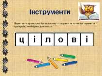 Інструменти Переставте правильно букви в словах – отримаєте назви інструменті...