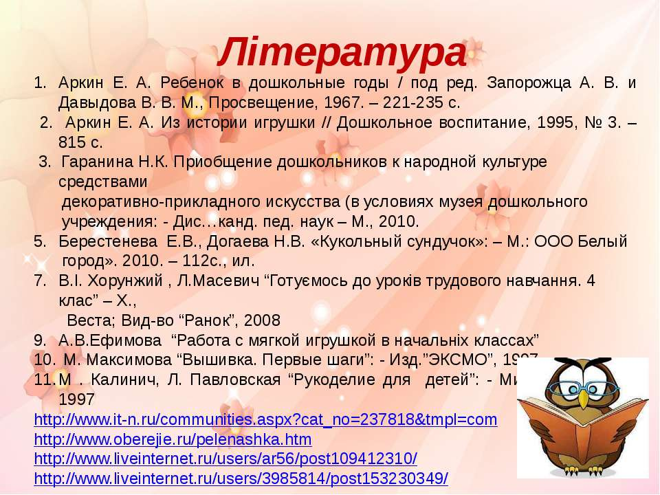 Кваско Ю.Ю. та Ігнатенко Л.В. Література Аркин Е. А. Ребенок в дошкольные год...