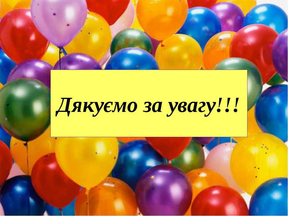 Кваско Ю.Ю. та Ігнатенко Л.В. Дякуємо за увагу!!!