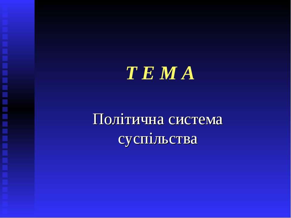 Т Е М А Політична система суспільства