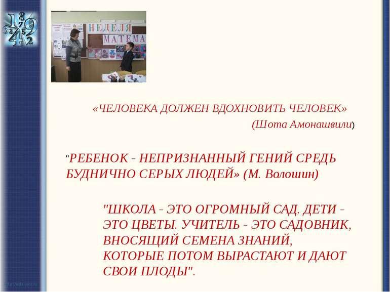 """«ЧЕЛОВЕКА ДОЛЖЕН ВДОХНОВИТЬ ЧЕЛОВЕК» (Шота Амонашвили) """"РЕБЕНОК - НЕПРИЗНАННЫ..."""