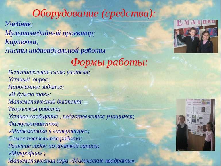 Оборудование (средства): Учебник; Мультимедийный проектор; Карточки; Листы ин...