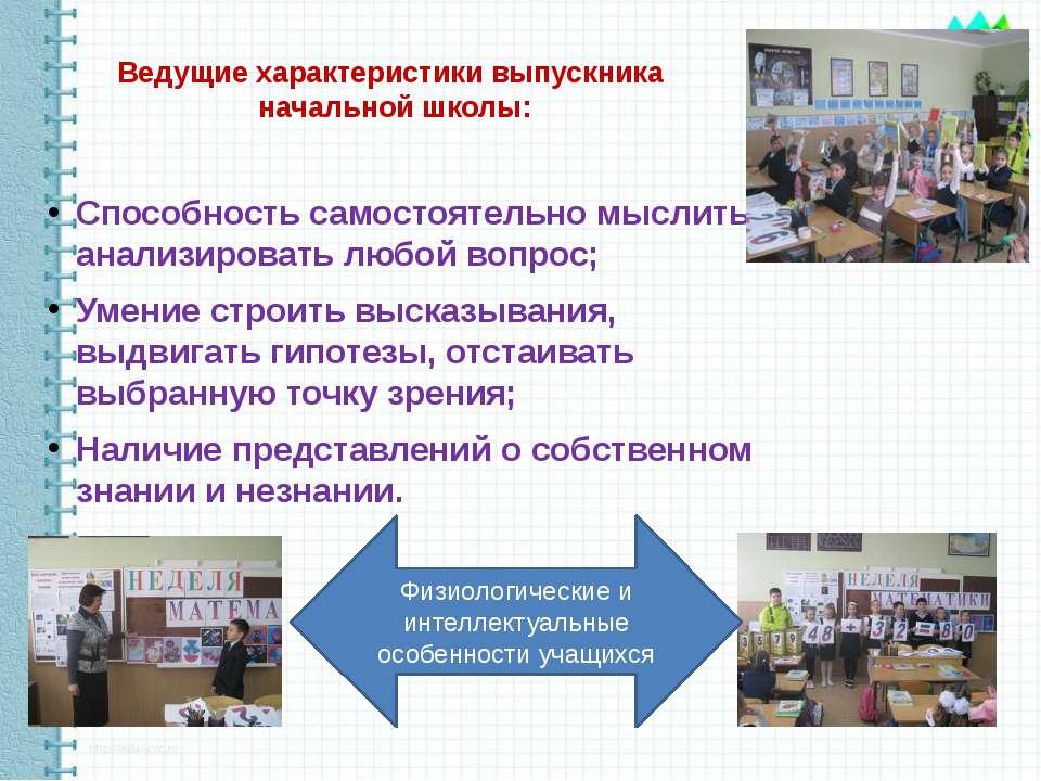 Ведущие характеристики выпускника начальной школы: Способность самостоятельно...