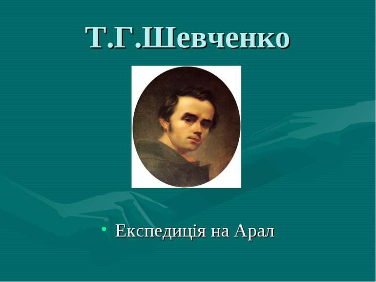 Т.Г.Шевченко Експедиція на Арал